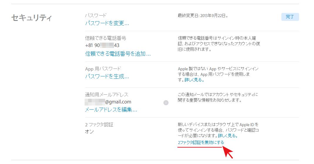 Apple IDの2ファクタ認証を無効にする