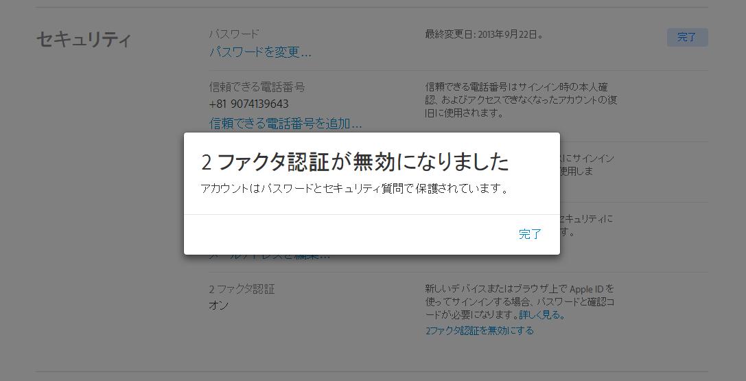 Apple IDの2ファクタ認証が無効に