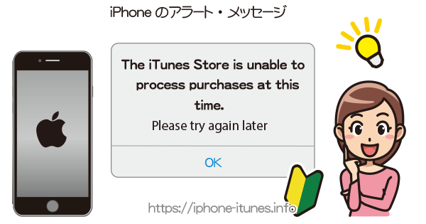 The iTunes Store is unable to process purchases at this time.