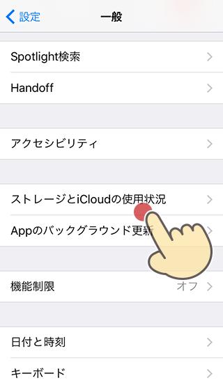 iPhoneのデータ容量がiCloudの中に納まるデータ量か確認