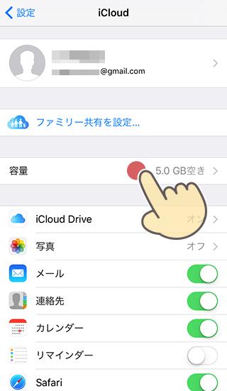 iPhoneのiCloudの容量を選択