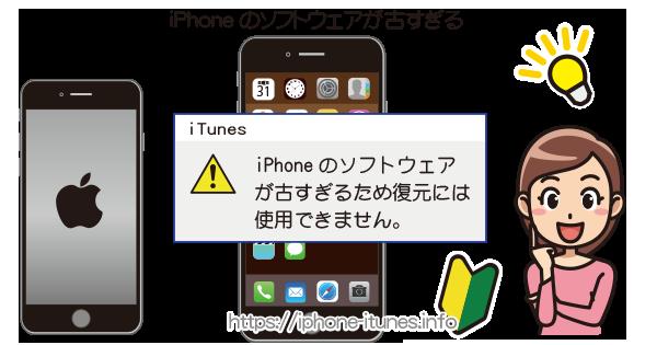 iPhoneのソフトウェアが古すぎるため復元には使用できません