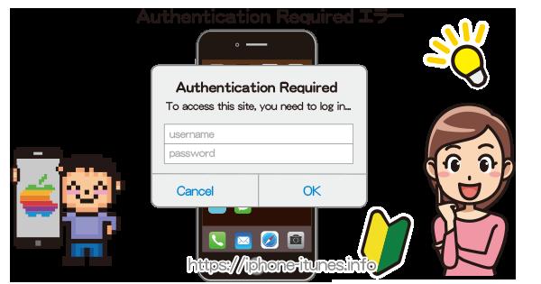 Authentication RequiredというエラーがiPhoneで出てしまう